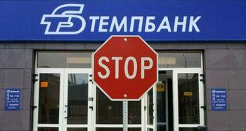Темпбанк теперь банкрот
